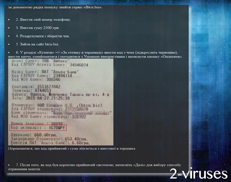 PSCrypt virus